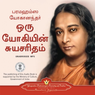 autobiography of a yogi in tamil free download