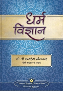 The Science of Religion - Hindi (Dharm Vigyan)