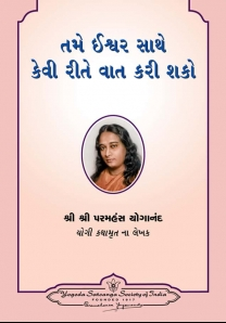 How You Can Talk With God - Gujarati