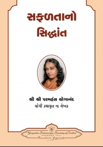 The Law of Success - Gujarati