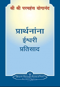 Praarthanaannaa Ishwaree Pratisaad (Answered Prayers - Marathi)