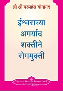Ishwaraachyaa Amaryaad Shakteene Rogamuktee (Healing by God's Unlimited Power - Marathi)