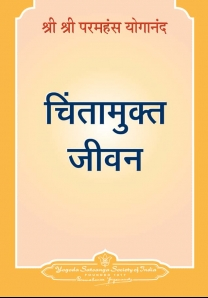Ridding the Consciousness of Worry - Marathi (Chintaamukta Jeevan)