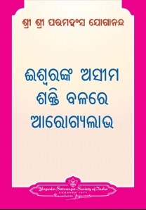 Healing by God's Unlimited Power - Odia (Ishwaranka Asima Shakti Balare Arogyalaabha)