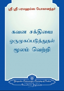 Gavana Sakthiyay orumugapadutthuthal moolam vetri (Focusing the Power of Attention for Success - Tamil)
