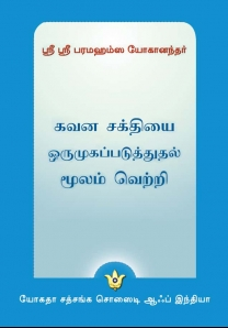How to Live Series Gift Pack - set of 13 Booklets - Tamil (