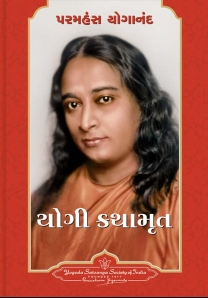 Autobiography of a Yogi - Gujarati