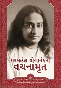 Sayings of Paramahansa Yogananda - Gujarati