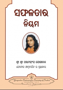 The Law of Success - Odia