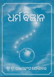 The Science of Religion - Odia (Dharma Bigyana)