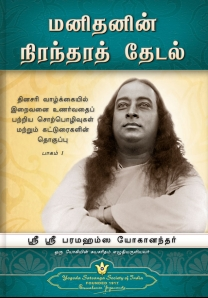 Manithanin Niranthara Thedal (Man's Eternal Quest - Tamil)