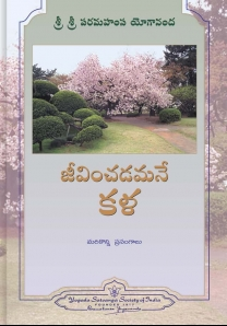 The Art of Living - Telugu (Jeevinchadamane Kala)