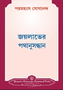 Joylabher Pathanusandhan (How to Find a Way to Victory - Bengali)