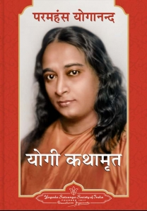 Yogi Kathaamrit <em>(Autobiography of a Yogi Paperback - Hindi )</em>
