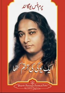 Autobiography of a Yogi - Urdu