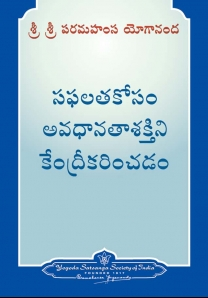 Focusing the Power of Attention for Success - Telugu (Saphalata Kosam Avadhaanataashaktini Kendreekarinchadam)