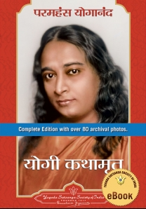 Autobiography of a Yogi - Marathi eBook