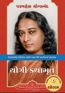 Autobiography of a Yogi - Gujarati eBook