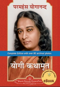 Autobiography of a Yogi - Hindi eBook