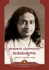 Sayings of Paramahansa Yogananda - Kannada