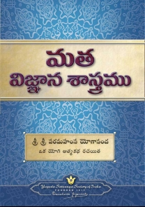 The Science of Religion - Telugu