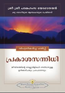 Where There Is Light - Malayalam