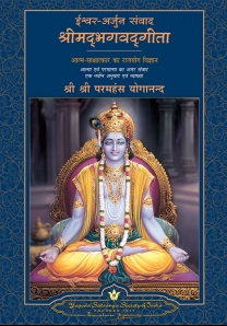 God Talks With Arjuna: The Bhagavad Gita - Hindi (Set of 2 Volumes)