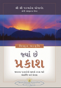 Where There is Light - Gujarati