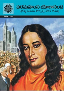 Paramahansa Yogananda - A Saint for East and West - Telugu