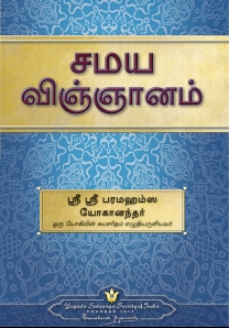 The Science of Religion - Tamil