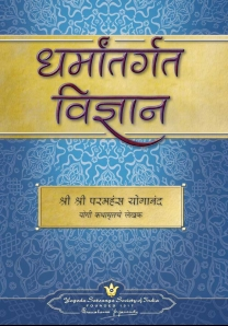 The Science of Religion - Marathi