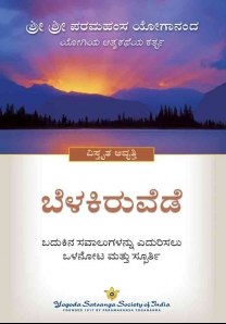 Where There Is Light - Kannada
